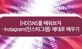 e-[HD]SNS를 배워보자 - Instagram(인스타그램) 제대로 배우기