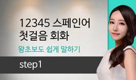 e-12345 스페인어 첫걸음 회화 왕초보도 쉽게 말하기 Step 1