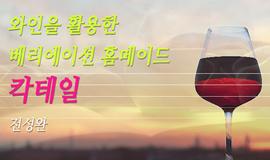 e-와인을 활용한 베리에이션 홈메이드 칵테일