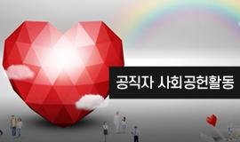 e-[사회복지]공직자 사회공헌활동