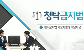 e-청탁금지법(지방공무원 사례중심)