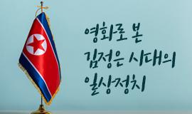 e-영화로 본 김정은 시대의 일상정치