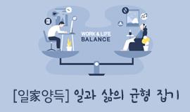 e-[일家양득]일과 삶의 균형 잡기