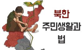 e-북한 주민생활과 법