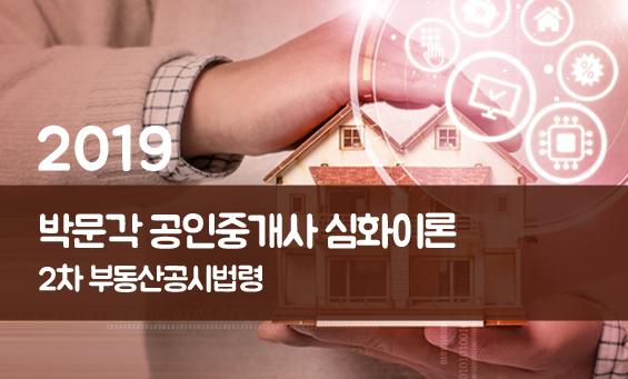 2019 박문각 공인중개사 심화이론_2차 부동산공시법령