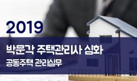 2019 박문각 주택관리사 - 심화 - 공동주택 관리실무