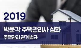 2019 박문각 주택관리사 - 심화 - 주택관리 관계법규