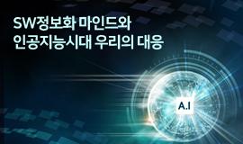 e-SW정보화 마인드와 인공지능시대 우리의 대응