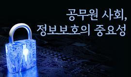 e-공무원 사회, 정보보호의 중요성