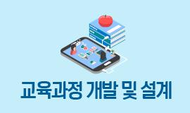 e-교육과정 개발 및 설계