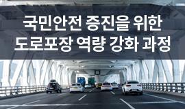 e-국민안전 증진을 위한 도로포장 역량 강화 과정