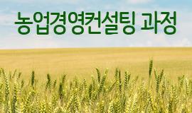 e-농업경영컨설팅 과정