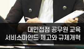 e-대민접점 공무원 교육 서비스마인드 제고와 규제개혁