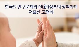 e-한국의 인구문제와 신(新)정부의 정책과제 저출산.고령화