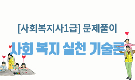 [사회복지][사회복지사1급] 문제풀이 - 사회 복지 실천 기술론 (2020년 시험대비)