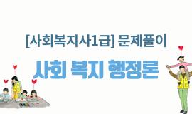 [사회복지][사회복지사1급] 문제풀이 - 사회 복지 행정론 (2020년 시험대비)