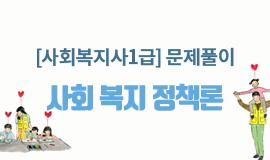 [사회복지][사회복지사1급] 문제풀이 - 사회 복지 정책론 (2020년 시험대비)