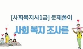 [사회복지][사회복지사1급] 문제풀이 - 사회 복지 조사론 (2020년 시험대비)