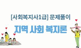 [사회복지][사회복지사1급] 문제풀이 - 지역 사회 복지론 (2020년 시험대비)