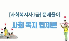 [사회복지][사회복지사1급] 문제풀이 - 사회 복지 법제론 (2020년 시험대비)