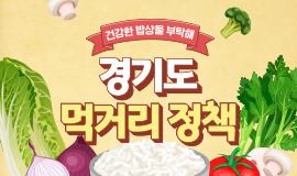 e-경기도 먹거리 정책