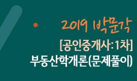 2019 박문각 공인중개사 문제풀이_1차 부동산학개론