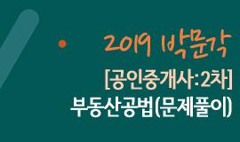 2019 박문각 공인중개사 문제풀이_2차 부동산공법