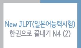 New JLPT(일본어능력시험) 한권으로 끝내기 N4 (2)