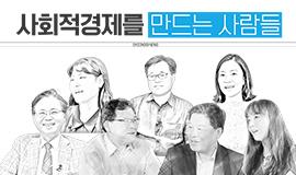 e-사회적경제 공공조달