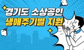 e-경기도 소상공인 생애주기별 지원
