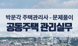2019 박문각 주택관리사 - 문제풀이 - 공동주택 관리실무