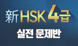 HSK 4급 실전 문제반