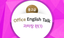 Office English Talk  과차장 편(1) [중고급]