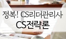 정복! CS리더관리사-CS전략론