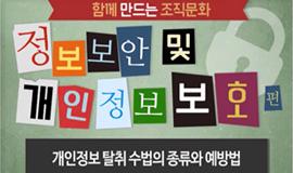 [함께 만드는 조직문화] 정보보안 및 개인정보보호 편