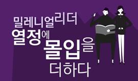 [밀레니얼 리더_신입사원스쿨] 열정에 몰입을 더하다!