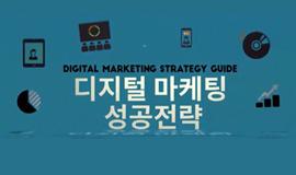 디지털 마케팅 성공전략