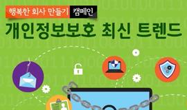 [행복한 회사 만들기] 정보보안 및 개인정보보호 편