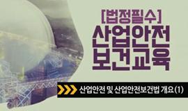 산업안전보건교육(사무 및 판매 근로자)Ⅰ-1