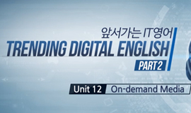 앞서가는 IT영어_Trending Digital English [Part2]