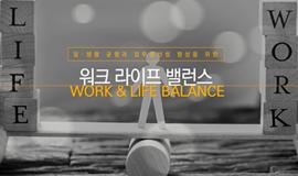 워라밸, 일과 삶의 균형을 찾는 법
