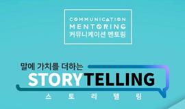 [커뮤니케이션 멘토링] 말에 가치를 더하는 스토리텔링