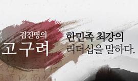 [역사+] 김진명의 고구려, 한민족 최강의 리더십을 말하다