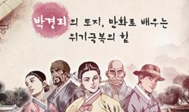 [역사+] 박경리의 토지, 만화로 배우는 위기 극복의 힘