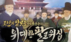 조선의 참모들에게 배우는 위대한 팔로워십