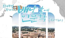 최태성과 함께하는 배낭 속에 인문학 - 동북아 1