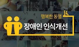 [사회복지][행복한 동행] 직장 내 장애인 인식개선 교육(박마루)
