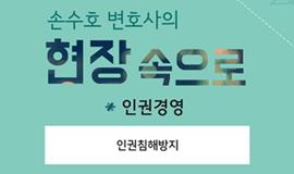 [사회복지]손수호 변호사의 현장 속으로_인권침해방지