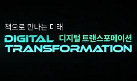 [책으로 만나는 미래] 디지털 트랜스포메이션