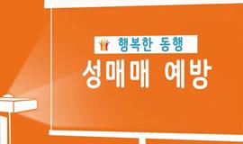 [사회복지][행복한 동행] 성매매 예방